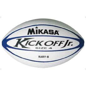 ミカサ ラグビー ユースラグビーボール4号 ホワイト×ブルー RARYB( ラグビー ラグビーボール ラグビーボール4号 )