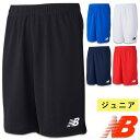 [ジュニア]ニューバランス ゲームパンツ ジュニア( サッカー フットサル 短パン パンツ スボン 半ズボン ニューバラ…
