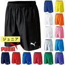 [ジュニア]プーマ ジュニアゲームパンツ 900411( サッカー フットサル ウェア 短パン ゲームパンツ スボン 半ズボン…