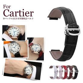 【for Cartier】 Dバックル付き 本革製 クロコダイル型押し 時計ベルト 時計バンド 11Straps 【カルティエにピッタリ】