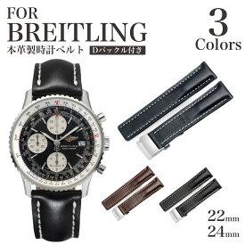 【for BREITLING】 Dバックル付き 本革製 スムース 時計ベルト 11Straps 【ブライトリング クロノマット・ナビタイマー・スーパーオーシャンにピッタリ】