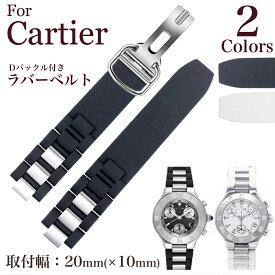 【 for Cartier 】クロノスカフ 取り付け幅20mm Dバックル付き ラバーベルト シリコンベルト 時計ベルト 時計バンド 11Straps 【 カルティエにピッタリ 】