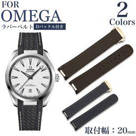 【 for OMEGA 】アクアテラ 取り付け幅20mm Dバックル付き ラバーベルト シリコンベルト 時計ベルト 時計バンド 社外品 11Straps 【 オメガ シーマスター アクアテラ にピッタリ 】