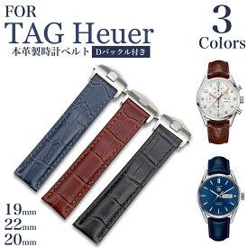 【 for TAG Heuer 】 Dバックル付き 本革製 クロコダイル型押し 時計ベルト 社外品 11Straps 【 タグホイヤー カレラ モナコにピッタリ 】