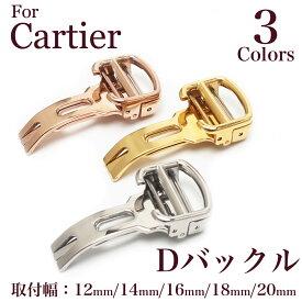 【 for Cartier 】 Dバックル DEPLOYMENT BUCKLE シルバー ローズゴールド イエローゴールド 時計ベルト 時計バンド 11Straps 【 カルティエ タンクフランセーズ ロードスター バロンブルー カリブル ドゥ カルティエにピッタリ 】