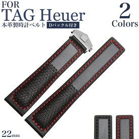 【 for TAG Heuer 】 Dバックル付き パンチングレザー 取り付け幅 22mm 本革製 時計ベルト 時計バンド 社外品 11Straps 【 タグホイヤー カレラ モナコにピッタリ 】