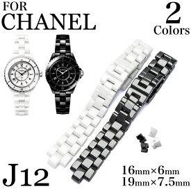 【 for CHANEL 】 J12 セラミックベルト 16mm×6mm 19mm×7,5mm 時計ベルト 時計バンド 11Straps 【 シャネル J12 にピッタリ 】
