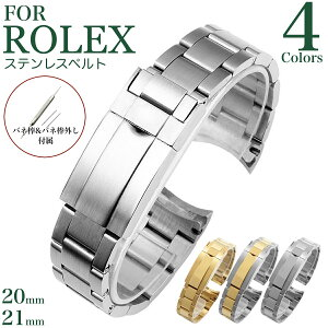 【for ROLEX】 取り付け幅 20mm 21mm ステンレスベルト 金属ベルト 時計ベルト 時計バンド 11Straps 【ロレックス エクスプローラー サブマリーナ GMT ミルガウス デイトジャスト等にピッタリ】