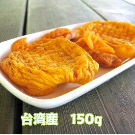 ドライマンゴー ホワイトデー 台湾産 完全無添加 砂糖不使用 送料無料 150g 愛文マンゴー ドライフルーツ アップルマンゴー 玉井 登山栄養食品