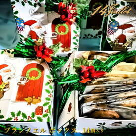 【ブランノ エル ボックス 14個入り】焼き菓子 詰め合わせ クリスマス Christmas かわいい お洒落 ギフト セット 個包装 ラッピング 日持ち 手土産 接待 誕生日 記念日 お取り寄せ 女性 子供 退職 贈答 帰省土産 贈り物 丸の内 東京 フランス菓子 冬 お菓子