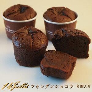 【フォンダンショコラ  8個入り】バレンタイン チョコレートケーキ チョコ ガトーショコラ 詰め合わせ 半生菓子 ケーキ 焼き菓子 手作り かわいい おしゃれ ギフト セット スイーツ プレミ