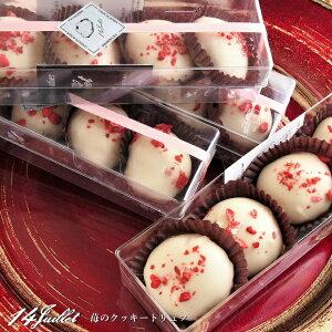 【苺のクッキートリュフ 5個入り】 ホワイトチョコレート チョコレート かわいい 可愛い 苺 ギフト クランチ プレゼント セット ブールドネージュ クッキー トリュフ ご褒美 おしゃれ 高級