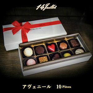 【アヴェニール 10粒入り】かわいい おしゃれ 高級 チョコレート チョコ ボンボンショコラ ギフト セット 詰め合わせ プレゼント アソート 高カカオ フルーツ ナッツ 紅茶 珈琲 キャラメル