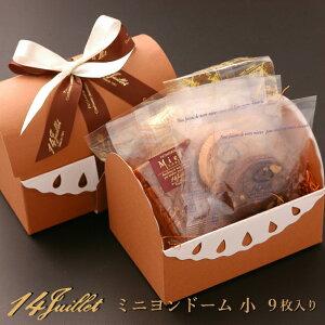 【ミニヨン・ドーム 9個入り】詰め合わせ 焼き菓子 サブレ パイ ガレット ラスク クッキー 抹茶 かわいい 可愛い おしゃれ 女性 人気 ギフト セット 高級 個包装 小分け 日持ち 袋 手土産 接