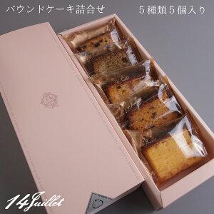 【パウンドケーキ 5個入り】詰め合わせ ケーキ パウンドケーキ チョコレート フルーツ オレンジ アールグレイ 接待 高級 かわいい おしゃれ お菓子 ギフト セット 個包装 小分け 日持ち 挨拶