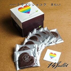【ハートサブレショコラ  8枚入り】 チョコレート チョコ サブレ クッキー ハート 詰め合わせ 焼き菓子 かわいい 可愛い おしゃれ 高カカオ 高級 大量 人気ギフト セット  個包装 日持ち 小分