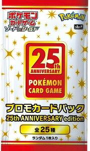 予約商品ポケモンカードゲーム ソード&シールド プロモカードパック 25th ANNIVERSARY edition入荷後の発送になります