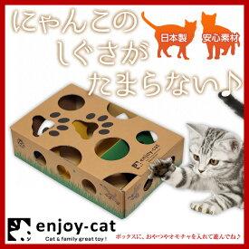 頭の良くなる enjoy-cat エンジョイキャット 猫 おもちゃ 知育玩具 雑貨 日本製 にゃんこが夢中に
