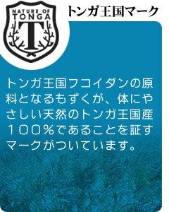 コエンザイムQ10配合・フコイダン「AHフコイダンF85」トンガ産・沖縄産の数倍!