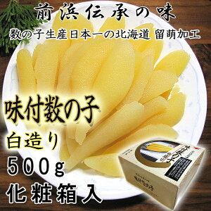 【送料無料】高級 味付数の子 白造り (500g 化粧箱入り)数の子味付け数の子日本一帰歳暮