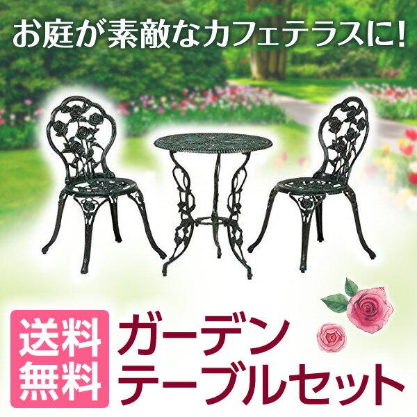 【16日までポイント3倍】 【送料無料】 楽しい憩いのひと時を演出します! ガーデンテーブルセットローズ 青銅色