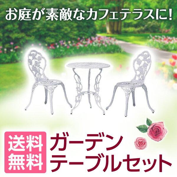 【16日までポイント3倍】 【送料無料】 楽しい憩いのひと時を演出します! ガーデンテーブルセットローズ ホワイト