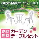 【送料無料】 楽しい憩いのひと時を演出します! ガーデンテーブルセットローズ ホワイト