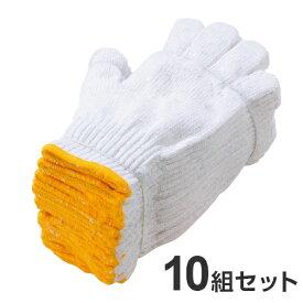 【送料込】 【当店おすすめ手袋です!】軍手 2本編 10組セット 【軍手】【手袋】【作業】