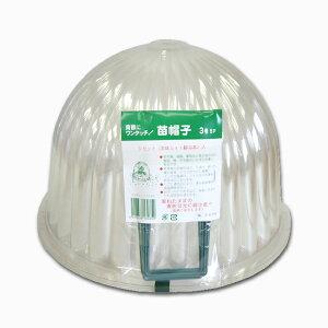 【送料込】 苗帽子5個組 3号 アカサカ