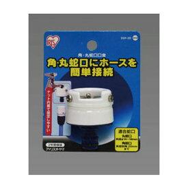 【送料込】 角丸蛇口口金 台紙 SGP−2D アイリスオーヤマ