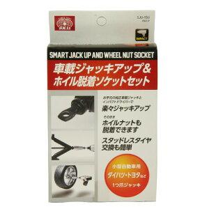 【送料込】 ジャッキアップソケット1爪小 SJU-1SU SK11