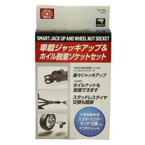 【送料込】 ジャッキアップソケット2つ爪 SJU-2DA SK11