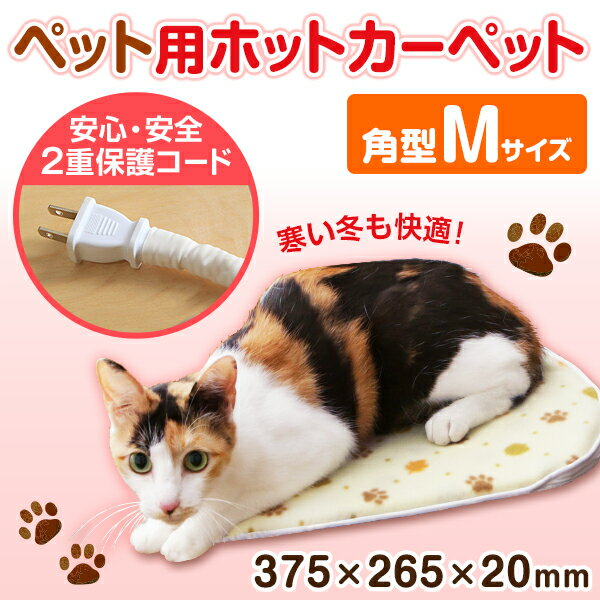 ペット用ホットカーペット Mサイズ 角型 PHK-M アイリスオーヤマ(株) 【あす楽】