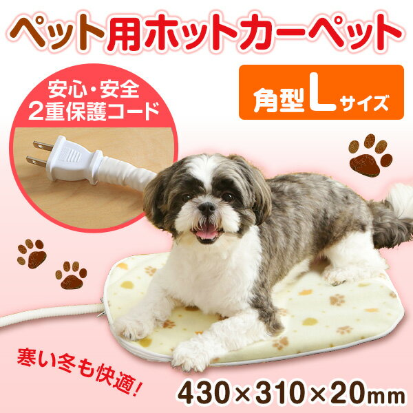ペット用ホットカーペット Lサイズ 角型 PHK-L アイリスオーヤマ(株)