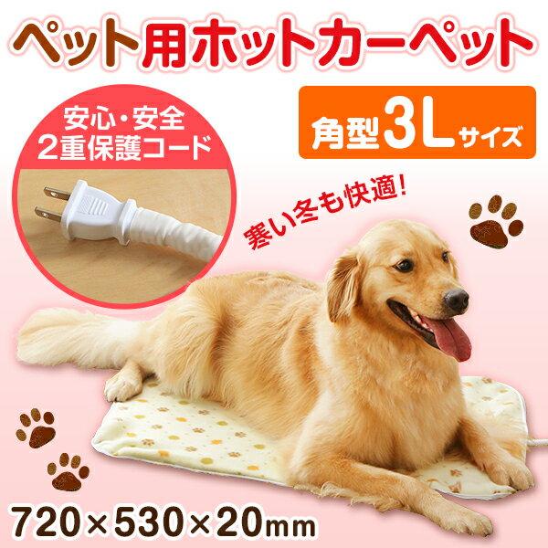 ペット用ホットカーペット 3Lサイズ 角型 PHK-3L アイリスオーヤマ(株) 【あす楽】