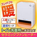 【送料無料】アイリスオーヤマ セラミックファンヒーター 人感センサー付き ホワイト JCH-12D2-W