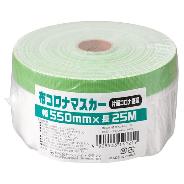 布コロナマスカーテープ 550mm×25m