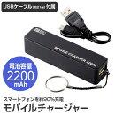 モバイルチャージャー2200ブラックオーム電機