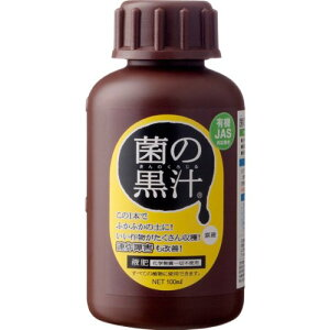 【送料込】 ヤサキ 菌の黒汁 100ml