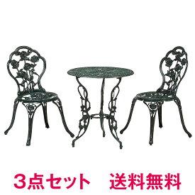 【キャッシュレス5%還元】 【送料無料】 楽しい憩いのひと時を演出します! ガーデンテーブルセットローズ 青銅色 ガーデンファニチャー 庭 エクステリア 屋外