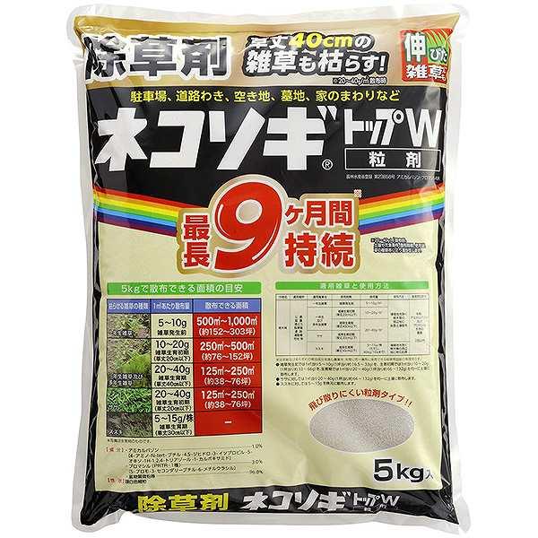 【お買い物マラソン期間ポイント5倍】 レインボー レインボー薬品 除草剤 ネコソギトップW粒剤 5kg袋