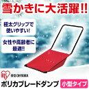 【スノーダンプ】ポリカブレードダンプN120レッド【アイリスオーヤマ】【スノーダンプ】【シャベル】【除雪】【積雪】【圧雪】