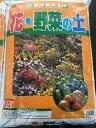 【送料無料】このまま使える!花・野菜の土 20L×2袋セット 用土 肥料 培養土 ガーデニング 家庭菜園 農業