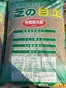 【お買物マラソン期間P5倍】【キャッシュレス5%還元】 【送料無料】有機質元肥入り芝の目土 2袋セット