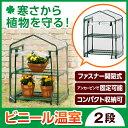 【送料無料】ビニール温室 2段 GRH-N01T 【タカショー】 【ws171】