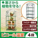 ビニール温室4段GRH-N03T【タカショー】