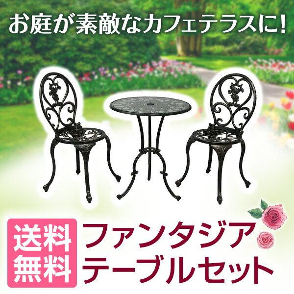 【送料無料!】タカショー TD-F01 ファンタジアテーブルセット