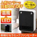 アイリスオーヤマ セラミックファンヒーター 人感センサー付き LED照明付き ブラック JCH-12DL-B / 省エネ / 節電 / LED