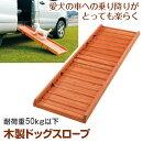 木製ドッグスロープMサイズDLW1003約幅40×120cm