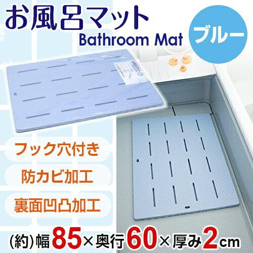 お風呂マット ブルー 約60×85cm【マット・バスマット】 OFM-85BLNT 武田コーポレーション